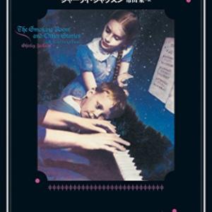 【短編集】なんでもない一日|恐怖、幻想、ユーモア!シャーリィ・ジャクスンを楽しむ1冊。