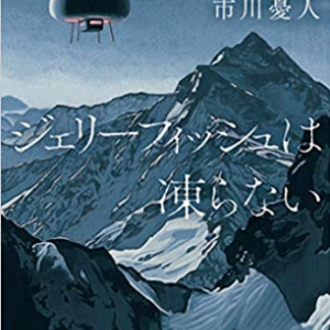 【ミステリ】ジェリーフィッシュは凍らない|鮎川哲也賞受賞!飛行船内で、全員死亡⁉