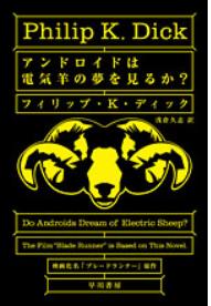 【SF】アンドロイドは電気羊の夢を見るか?|逃亡アンドロイドを狩る賞金稼ぎが行きつく先は?映画「ブレードランナー」の原作!