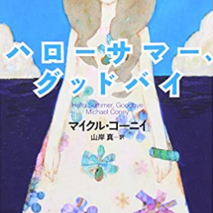 【SF】ハローサマー、グッドバイ|SF恋愛小説といえば、これ!危機に瀕する惑星で繰り広げられる、少年少女の命がけの恋!