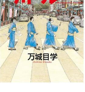 【エンタメ】鴨川ホルモー|「ホルモー」とは何ぞや?京の町で繰り広げられるのは、4大学の熱き戦い!謎のサークルに招かれた新入生たちは、誰一人予想していなかった、異色すぎる大学生活へ…恋も友情も闘いも暴走気味の、ハイテンションエンタメ!