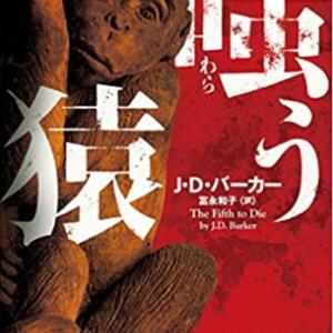 【ミステリ】嗤う猿|「悪の猿」の続編!サム・ポーター刑事と四猿の戦いは、まだまだ終わっていなかった…凍った少女の不可解な死体・家族にも忍び寄る魔の手・サムを誘う謎のメッセージ。サムに執着する四猿の目的とは何なのか?急展開、そして衝撃のラスト!