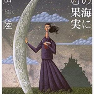 【ミステリ】麦の海に沈む果実|そこは隔絶された不思議な学園。3月以外の転入生は破滅をもたらす?2月にやってきた少女・理瀬には、特殊な事情があり…。学園では不気味な出来事が続き、ついには殺人事件が!少女と学園の謎を解き明かすのは、謎の本「三月は深き紅の淵を」なのか?