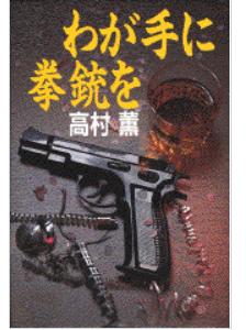 【ハードボイルド】わが手に拳銃を|裏社会の危険の中で、生き生きと輝くリ・オウ。過去に決着をつけるため大阪に戻ってきた一彰。拳銃に魅せられた2人の青年は、鮮烈な出会いを経て、再会するが…。謎の絆で結ばれた、青年たちの生き残るための戦いを描く、「李歐」の原型となった作品。