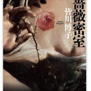 【ミステリ】薔薇密室|戦争中、古い僧院に身を寄せた青年は、人間と薔薇を融合させるという、信じられない実験を目撃。十数年後、ナチに怯える少女ミルカは、恐ろしい幻覚へと誘われ…。2つの物語が混ざり合うとき、驚きの真実が明らかになる!人間の悲しい業を描く、おぞましくも美しい歴史ミステリ。
