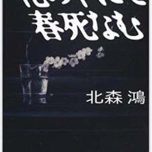 【短編集】花の下にて春死なむ|年老いた俳人が死んだとき、季節外れの桜が咲いたのは奇跡?そして、彼が故郷に帰れなかった理由とは?日本推理作家協会賞短編・連作短編集部門受賞の表題作のほか、駅の本にはさまれた家族写真や、マグロばかり食べる男の謎など、全部で6つの作品が収録された、傑作短編集!