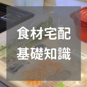 食材宅配サービスの基礎知識 利用前に確認するべき3つのポイント!