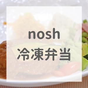 ナッシュの弁当が美味しいって本当?実際に食べてみた感想!