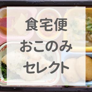 【私の口コミ】食宅便ってどんな冷凍弁当?実際に注文してレビュー!
