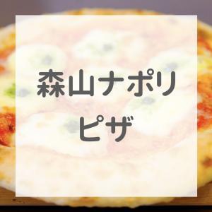森山ナポリの口コミと評判 冷凍ピザを実際に食べた私のリアルな感想