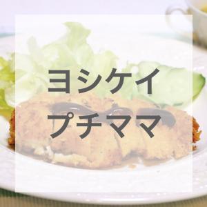 ヨシケイのミールキット「プチママ」を体験!私のリアルな感想を紹介