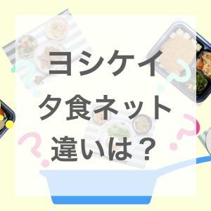 えっ!?ヨシケイと夕食ネットって違うの?疑問を徹底解説!