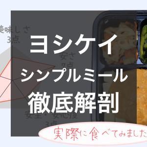 業界最安!?ヨシケイ 宅配弁当のコスパを5つの視点で徹底解剖!