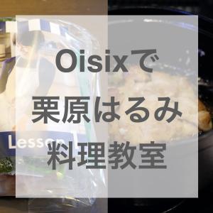 まるで料理教室!?Oisixで栗原はるみのレッスンを体験!