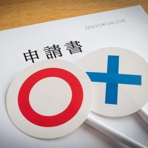 生活保護申請【通りやすくするための3つのコツ】
