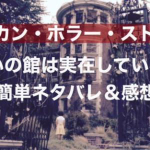 ホラー好きにおすすめ海外ドラマ『アメリカン・ホラー・ストーリー』S1呪いの館は実在する?!ネタバレ感想まとめ