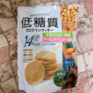 【コストコ】 低糖質プロテインクッキー