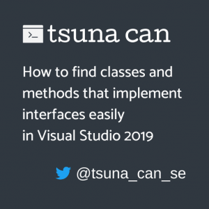 インターフェースを実装しているクラスやメソッドを楽に探す方法(Visual Studio 2019)