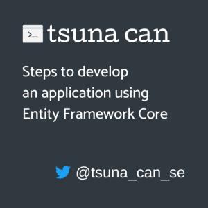 Entity Framework Core を使ったアプリケーションの開発手順
