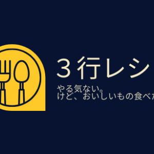 【3行レシピ】子供が3回おかわりして食べた「ツナチーキャベツ」