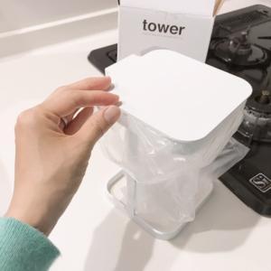 三角コーナーはもう使わない。「tower蓋付きポリ袋エコホルダー」が快適すぎ。