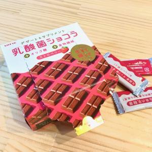 乳酸菌ショコラ効果で毎日すっきり。ストロベリー味も食べてみた。