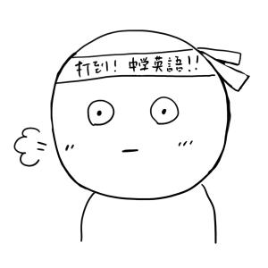 【勉強期間】英語をサボってた大人が中学英語を習得する方法を考える【勉強法】
