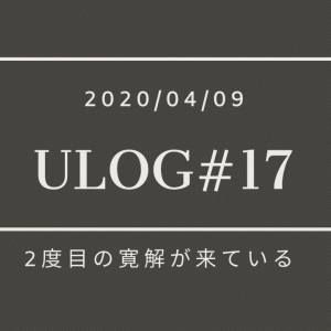 【Ulog】2度目の寛解が来ている