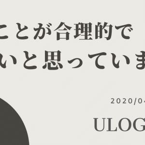 【Ulog】「死ぬこと」が合理的で正しいと思っていました