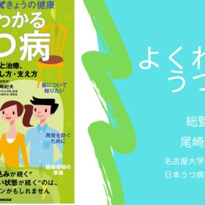 【読書】よくわかるうつ病 診断と治療、周囲の接し方・支え方 (別冊NHKきょうの健康)