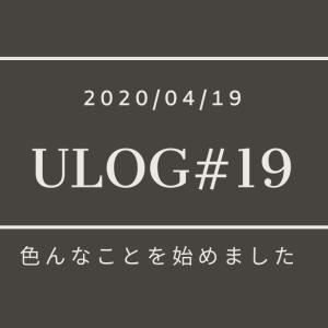 【Ulog】色んなことを始めました