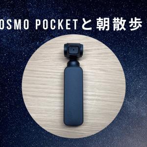 Osmo Pocketと朝散歩