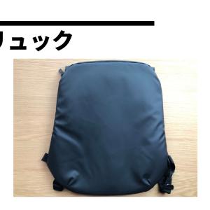 【レビュー】ミニマニリストしぶさんの薄いリュック(less is)がやっと発売したので速攻購入した!