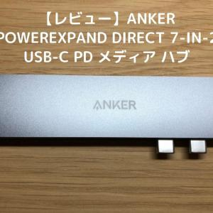 【レビュー】AnkerのPowerExpand Direct 7-in-2 は、Appleライクでカッコイイ!流石のAnker製品だった