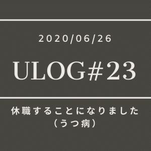 【Ulog】休職することになりました(うつ病)