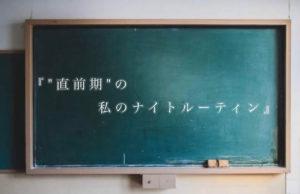 """【税理士試験攻略法】『""""直前期""""の私のナイトルーティン』"""