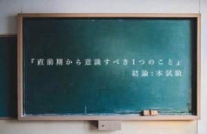 """【税理士試験攻略法】『""""直前期""""から意識すべき1つのこと』結論:本試験"""