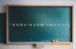 """【税理士試験攻略法】『直前期は""""毎日答練""""で修行すべき時』"""