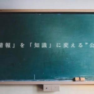 """【税理士試験攻略法】「情報」を「知識」に変える""""公式"""""""