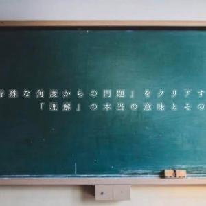 「特殊な論点からの問題」をクリアする「理解」の本当の意味とその方法