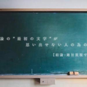 """理論の""""最初の文字""""が思い出せない人の為の記事【結論:趣旨重視で解決】"""