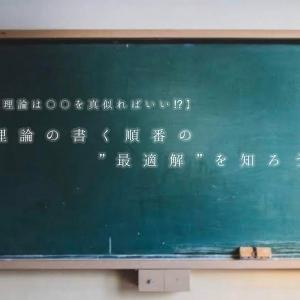 """【理論は〇〇を真似ればいい!?】理論の書く順番の""""最適解""""を知ろう。"""