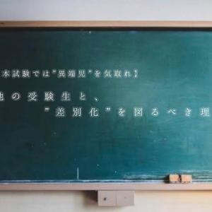 """【本試験では異端児を気取れ】他の受験生と""""差別化""""を図るべき理由"""