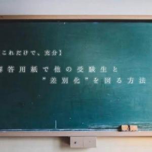 【これだけで、充分】解答用紙で他の受験生と差別化を図る方法 2選