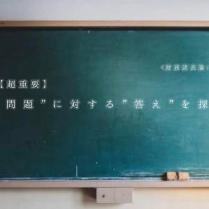 """【超重要】「""""問題""""に対する""""答え""""を探す」 財務諸表論:理論"""