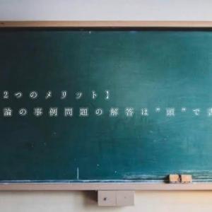 """【2つのメリット】理論の事例問題の解答は """"頭""""で書く"""