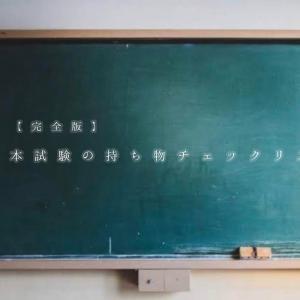 【完全版】本試験の持ち物チェックリスト