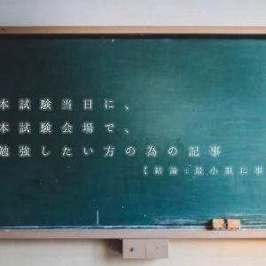 当日に本試験会場で勉強したい方の為の記事【結論:最小限に事前に】