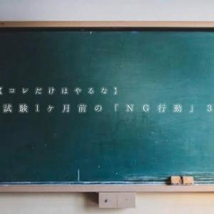 【コレだけはやるな】本試験1ヶ月前の「NG行動」3選