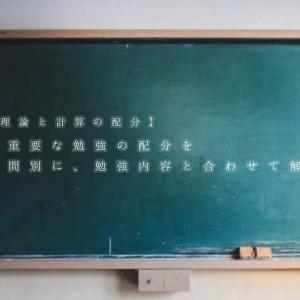 【理論と計算の配分】超重要な勉強の配分を、期間別に勉強内容と併せて解説